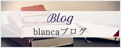 blancaブログ